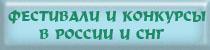Фестивали и конкурсы в России и СНГ
