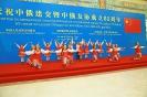 Торжественный вечер по случаю 65-летия установления дипотношений между Россией и Китаем